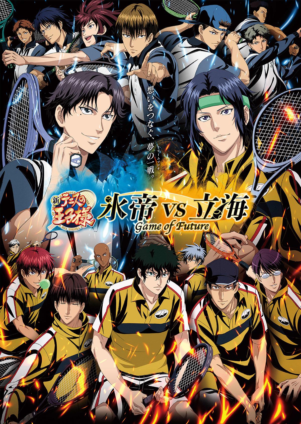 新テニスの王子様OVA公式ウェブサイト