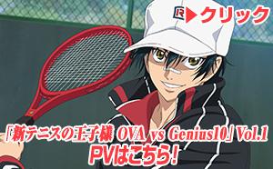 アニメ「新テニスの王子様」OVAシリーズ、2014年始動!