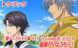 「新テニスの王子様 OVA vs Genius10」PVはこちら!